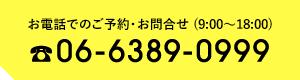 06-6389-0999